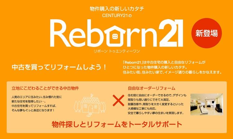 リボーン21